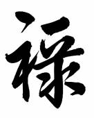 """The word """"Lu"""" in Chinese calligraphy means """"official's salary in feudal china"""" or""""blessing"""". — Stock Photo"""