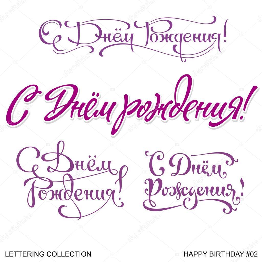 С днем рождения поздравления шрифт