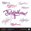 CONGRATULATIONS greetings hand lettering set 3 (vector) — Stock Vector #54646787