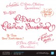 Valentine's Day greetings hand lettering set 1 (vector) — Stock Vector #54646813