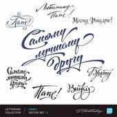 FAMILY greetings hand lettering set 1 (vector) — Vetorial Stock