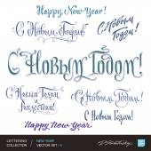 New Year greetings hand lettering set 4 (vector) — Stock Vector