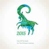Goat, symbol of 2015 — Stock Vector
