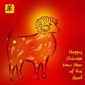 Happy Chinese New Year - 2015 — Stock Photo