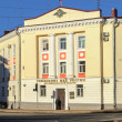 Office of Internal Affairs of Russia in the Novgorod region — Stock Photo #65535883