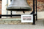 Bells at the foot of the belfry of St.Sopfia Cathedral  — Stock Photo