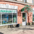 Salamander Store in Veliky Novgorod, Russia — Stock Photo #71833357