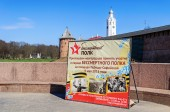 """The announcement of the parade """"Immortal regiment"""" on the background of Veliky Novgorod Kremlin — Stock Photo"""