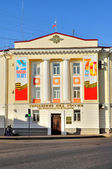 Office of Ministry of Internal Affairs of Russia in the Novgorod region — Stock Photo