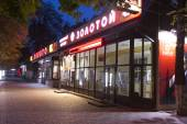 Jewelry store at night on the Kirov Prospectus in Pyatigorsk, Ru — Stock Photo