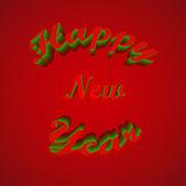 Happy New Year stylish background. Vector illustration — ストックベクタ