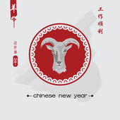 New Year of the Goat 2015 Chinese. — Wektor stockowy