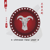 New Year of the Goat 2015 Chinese. — Stockvector