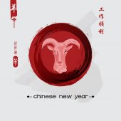New Year of the Goat 2015 Chinese. — Vetor de Stock