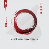 New Year of the Goat 2015 Chinese. — Stok Vektör