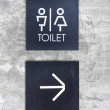 Unisex restroom or Toilet and arrow sign on  concrete wall style — Stock Photo #78414086