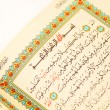 Pages of The Holy Book Of Quran — Stock Photo #55946479