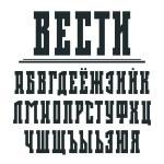 Постер, плакат: Bold serif font in retro newspaper style