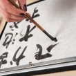 Traditional Japanese or Chinese calligraphy — Stockfoto #62389493