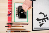 Traditional Japanese or Chinese calligraphy — Stock Photo