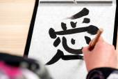 Traditional Japanese or Chinese calligraphy — Stockfoto