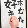 Traditional Japanese or Chinese calligraphy — Stockfoto #62409125