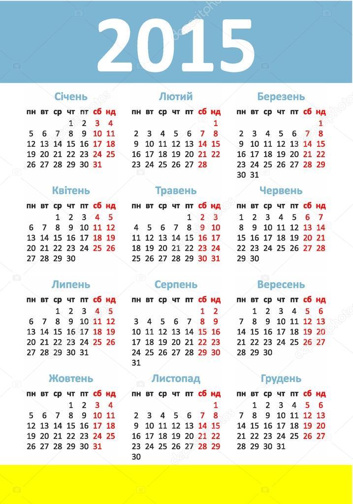 Именины у амалии по церковному календарю