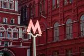 Letter m to the metro station in Moscow — Stock Photo