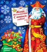 Santa Claus,  Ayaz Ata, grandfather Moroz, Snowflakes, crystals, magic, snow, ice, white pattern, asterisk Christmas, Kazakh snowflake, winter holiday, christmas, symmetry,  new christmas tale ll — Stock Vector