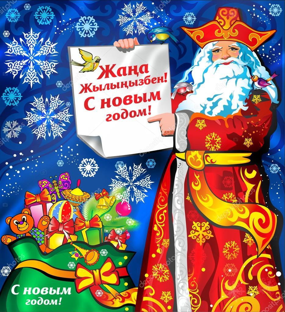 Поздравление один год на казахском языке