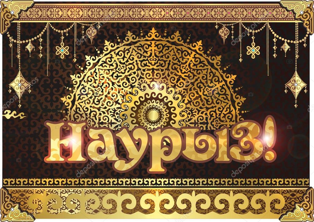 Spring holiday Nauruz card - Стоковая иллюстрация: 66053573