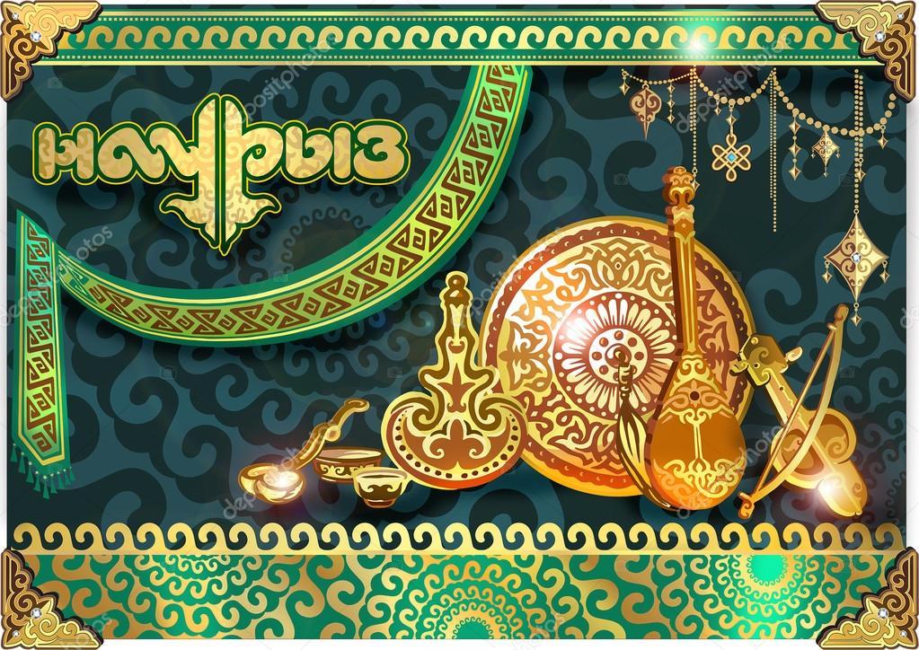 Spring holiday Nauruz card - Стоковая иллюстрация: 66053843