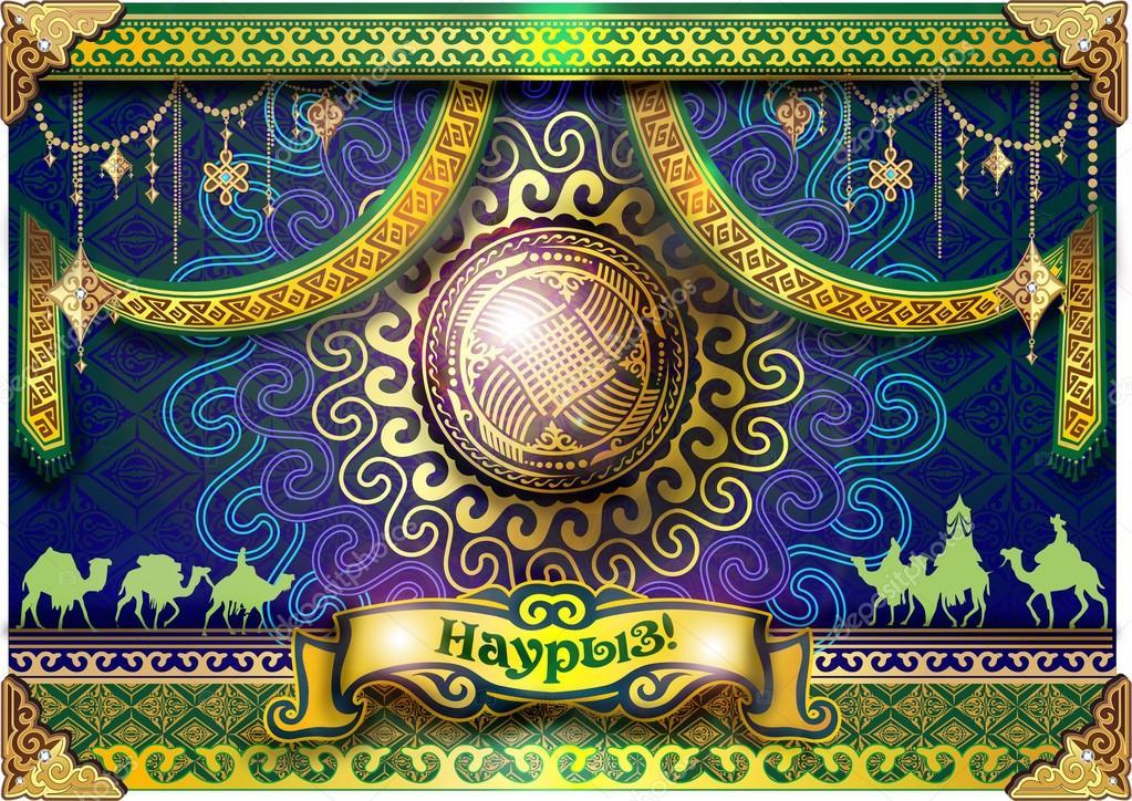 Spring holiday Nauruz card - Стоковая иллюстрация: 66063247