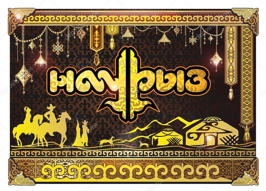 Spring holiday Nauruz card - Стоковая иллюстрация: 66067881