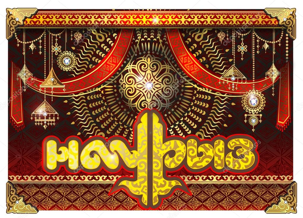 Spring holiday Nauruz card - Стоковая иллюстрация: 66071501