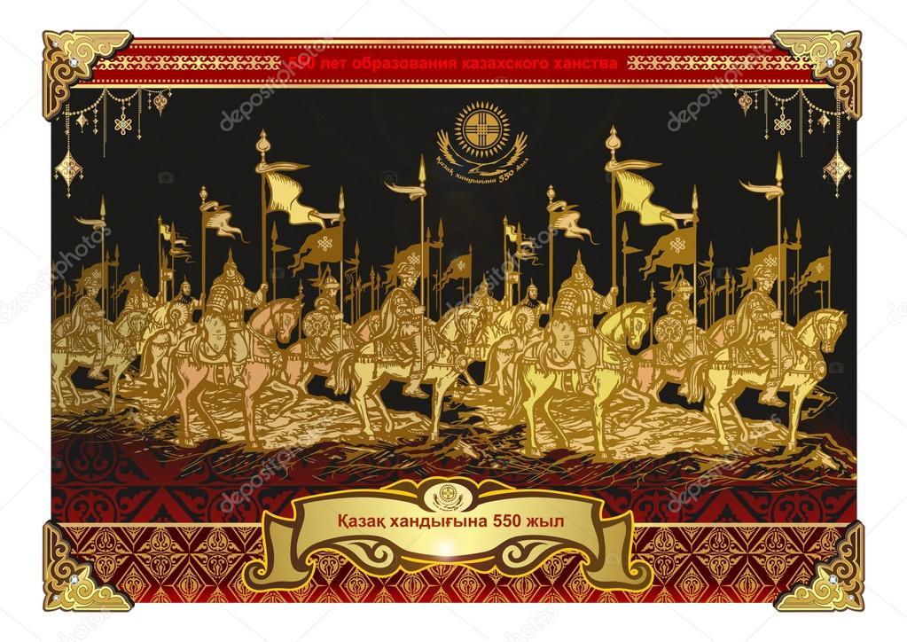 550th anniversary of Kazakhstan - Стоковая иллюстрация: 66073901