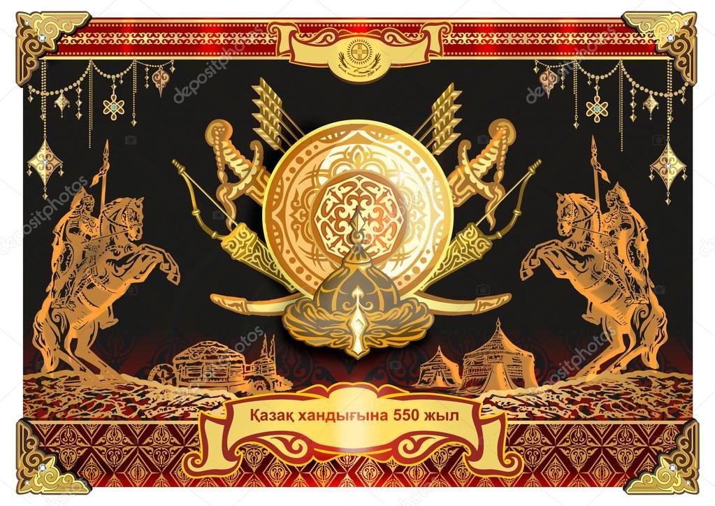 550th anniversary of Kazakhstan - Стоковая иллюстрация: 66079331