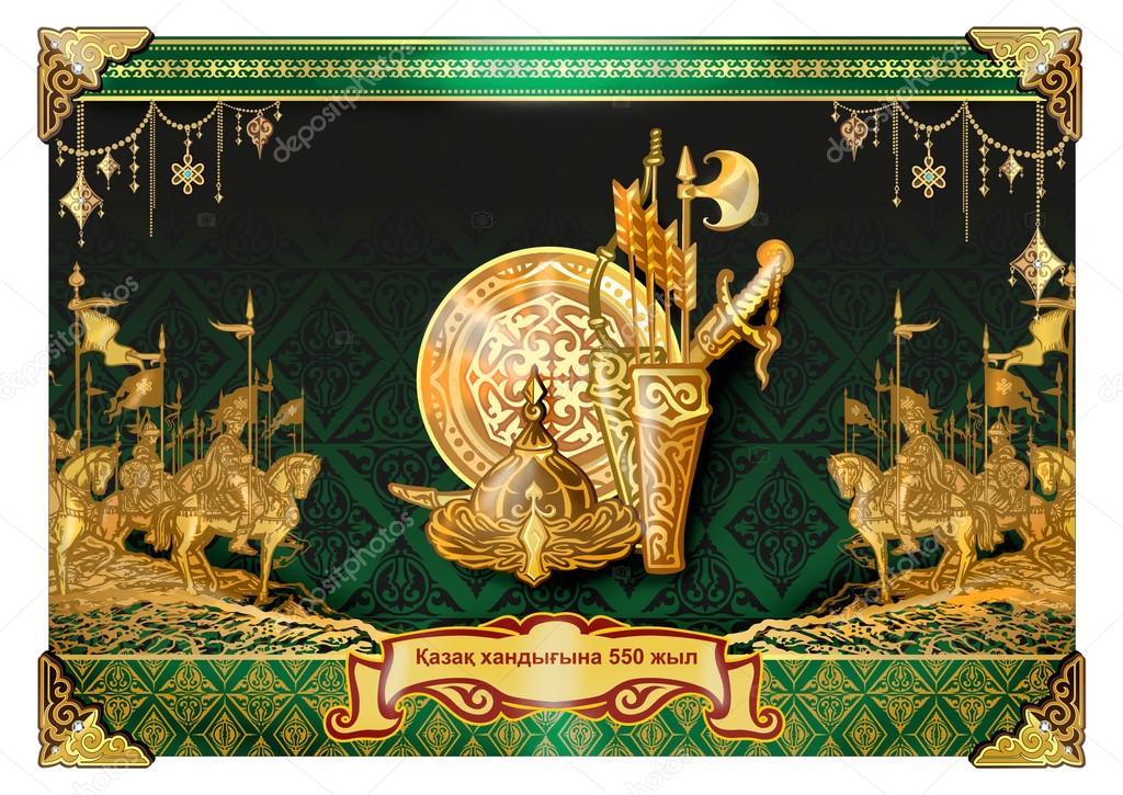 550th anniversary of Kazakhstan - Стоковая иллюстрация: 66083063