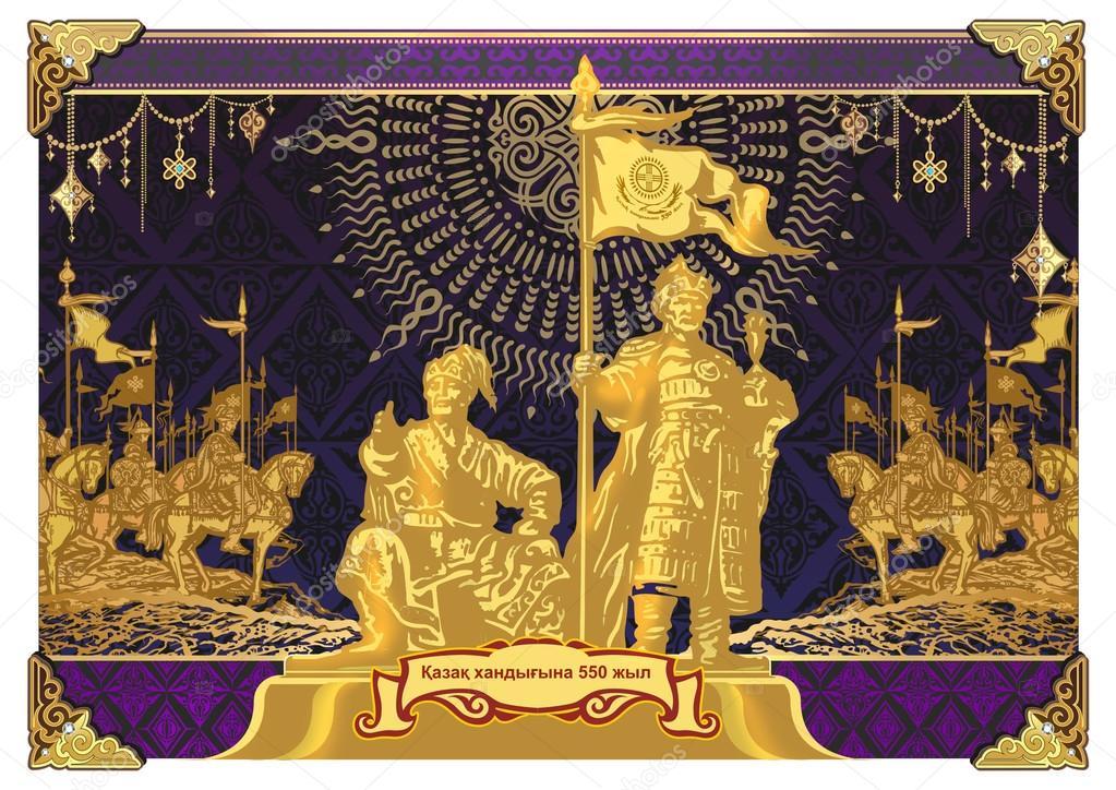 Card with Kazakh Kerey Khan - Стоковая иллюстрация: 66085489