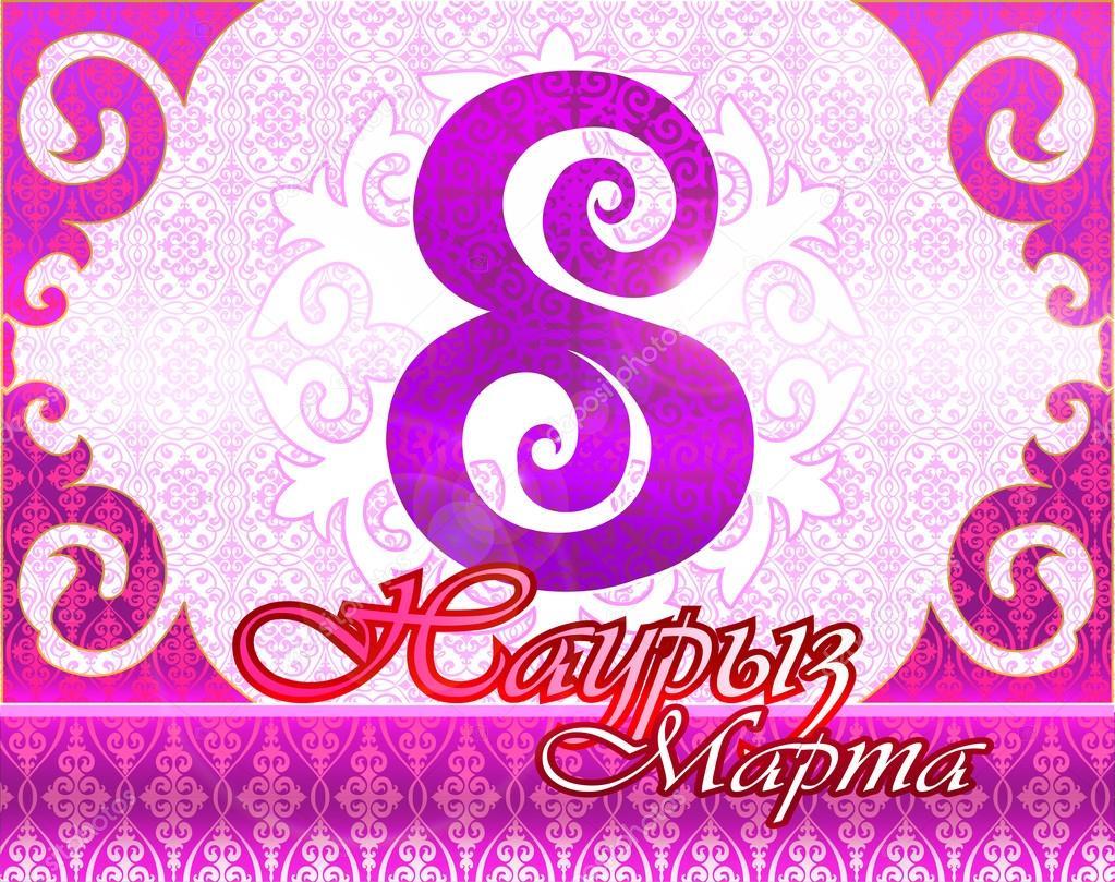 8 марта-женский день карта - Стоковая иллюстрация: 66279181
