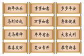 Andere chinese begroeting kalligrafie voor nieuwe maanjaar. — Stockvector