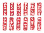 Chinese New Year seals — Stock Vector