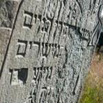Gravestone in the old Jewish cemetery in the Ukrainian Carpathia — Stock Photo #58527179