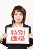 Special offer in KANJI — Stock Photo