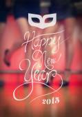 New years message against blurred pretty friends vector — Stock Vector