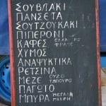 Greek coffee menu — Stock Photo #57582389