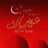 Eid Greetings — Stock Vector