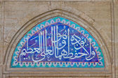 Blue Tile from Selimiye Mosque, Edirne, Turkey — Stock Photo