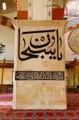 Calligraphy on a column of Old Mosque from Edirne, Turkey — Stock Photo