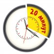 20 Minutes on the clock — Stock Photo #65091647